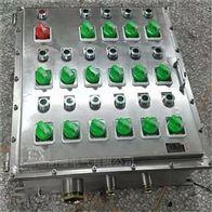 BXK-316不銹鋼防爆控制箱