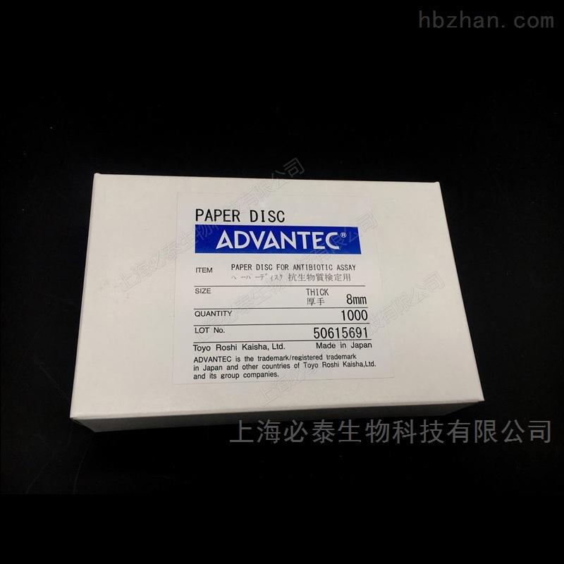 东洋ADVANTEC抗生素测试纸盘8mm厚0.7mm