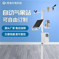 JD-QC5小型农业气象站批发商