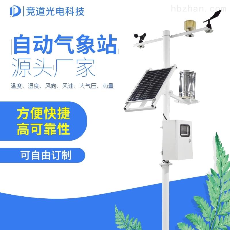 区域自动气象站系统