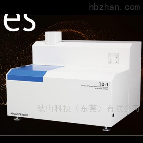 日本advance氙闪光法热扩散率测量装置