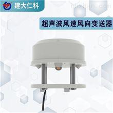 RS-CFSFX-N01-2-CP建大仁科超声波风速风向传感器自动一体式