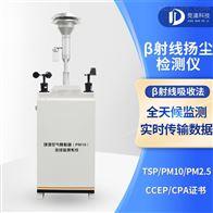 JD-YC07β射线扬尘检测器