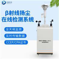 JD-YC07β射线扬尘检测仪厂家