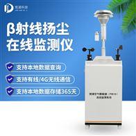 JD-PM01β射线扬尘检测器