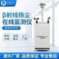 JD-PM01β射线扬尘在线监测仪作用