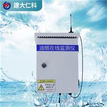 RS-LB-110-Y建大仁科餐饮油烟监测 油烟在线监测设备