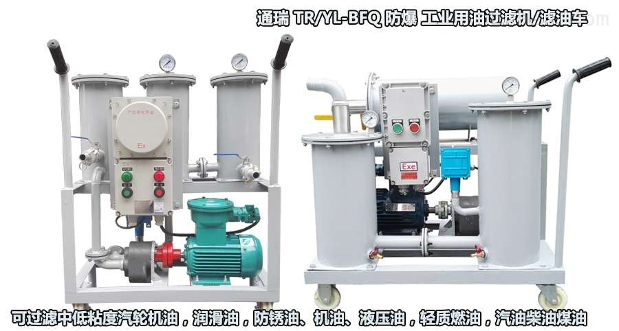 YL精密过滤防爆滤油机|防爆柴油过滤机|防爆过滤机