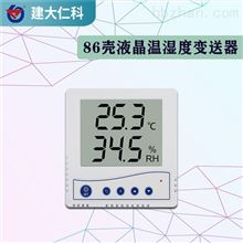 RS-WS-*建大仁科温湿度记录仪工业级送软件