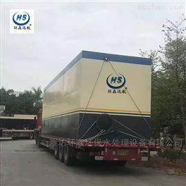 HS-WS小区生活污水处理设备厂家