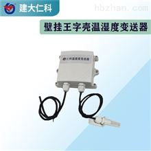 RS-WS-N01-2-*建大仁科王字壳温湿度变送器工业药店大棚