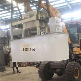 HS-YM直供切削液车间废水处理设备