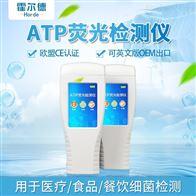 HED-ATP卫生快速检测系统