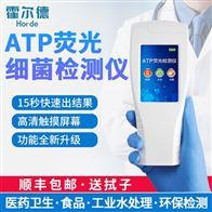HED-ATPatp荧光微生物检测仪
