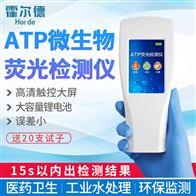 HED-ATP便携式细菌检测设备