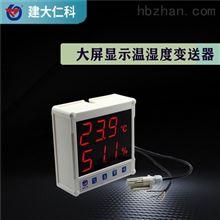 建大仁科大屏显示温湿度变送器高亮、远距离