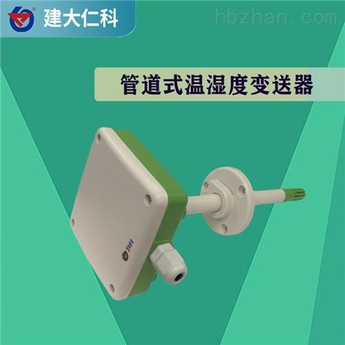 建大仁科管道式温湿度变送器抗干扰电路设计