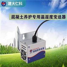 RS-WS-N01-F建大仁科厂家供应混凝土养护用温湿度变送器