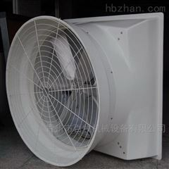 养殖玻璃钢风机降温设备厂家