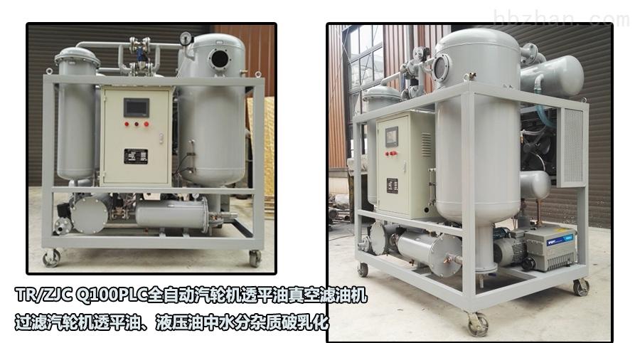 PLC全自动透平油滤油机