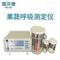 HED-GX10果蔬呼吸测定仪价格
