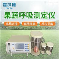 HED-GX20果蔬呼吸测定仪