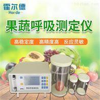 HED-GX10果蔬呼吸速率测定仪厂家