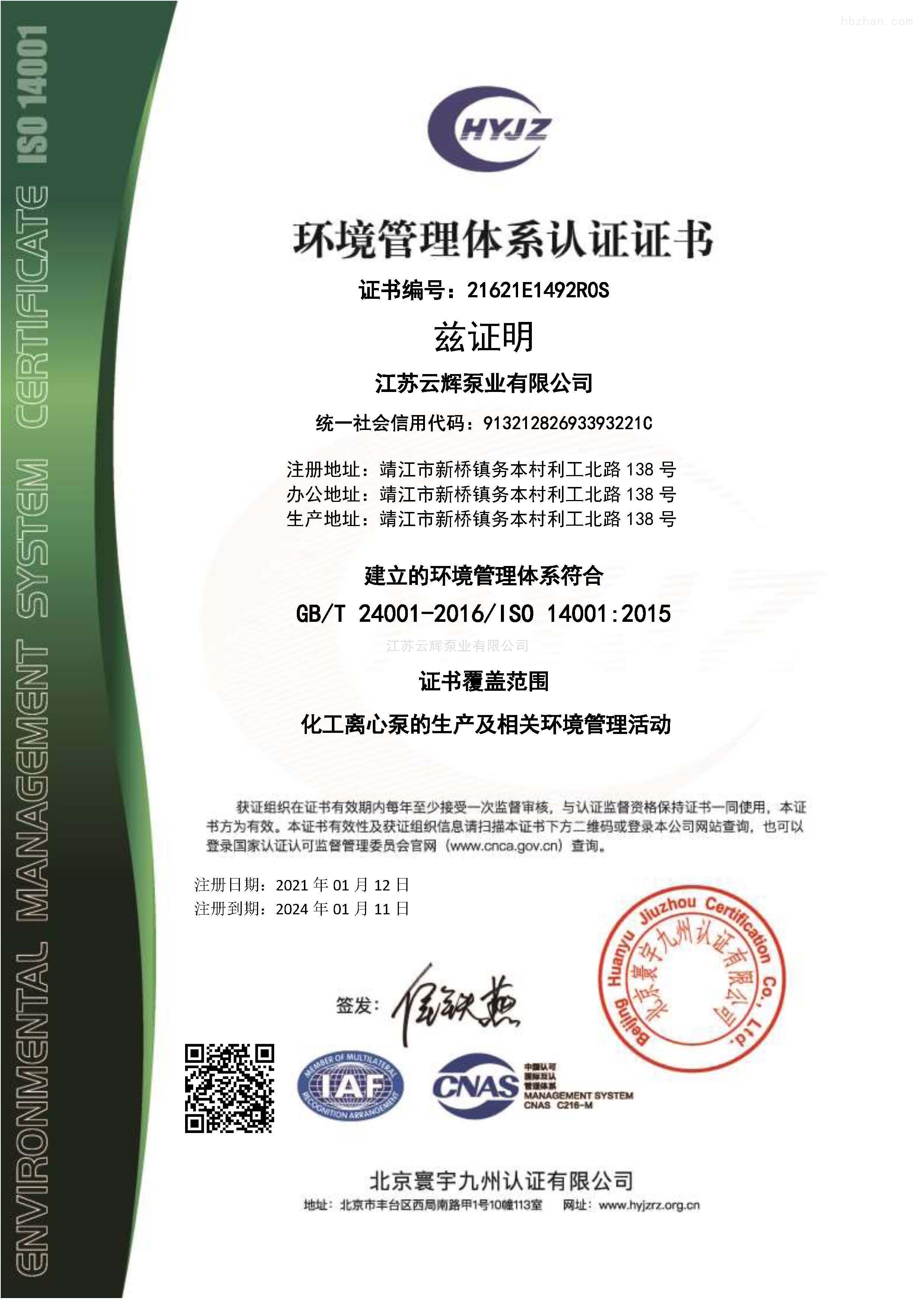 环境管理体系认证证书中文带标EMS
