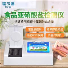 HED-Y12食品亚硝酸盐检测仪