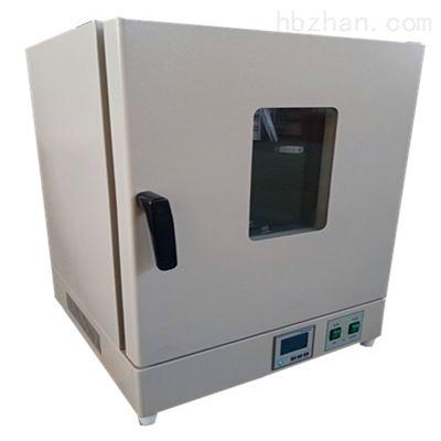 DHG-9030A101-0 立式恒溫鼓風干燥箱