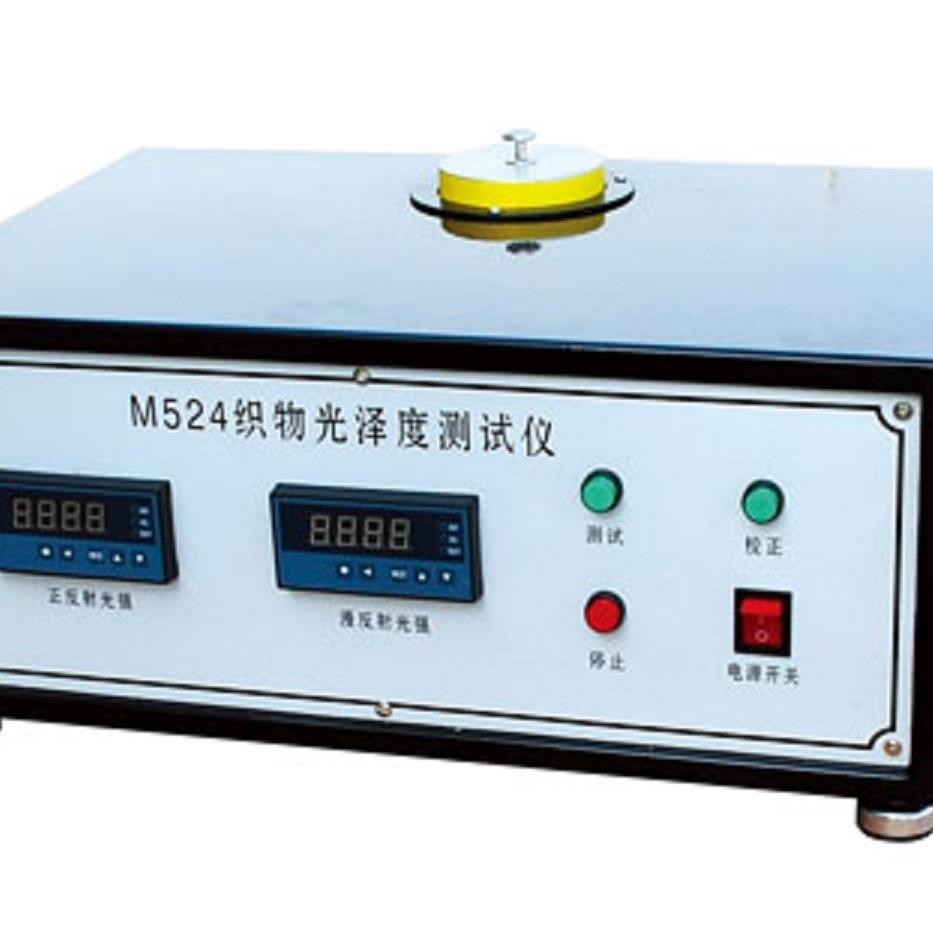 织物光泽度测定仪