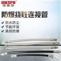BNG-III-20*1000金屬防爆撓性管