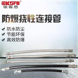 金属防爆挠性管