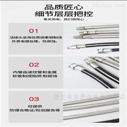 不锈钢网防爆挠性管