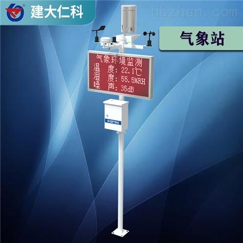 建大仁科多要素气象站 自动气象监测