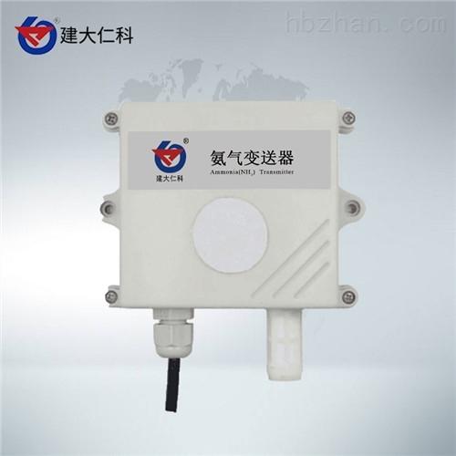 建大仁科 氨气变送器 氨气实时监测控制