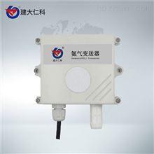 RS-NH3建大仁科 氨气变送器 氨气实时监测控制