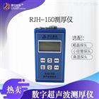 RJH-150型金属管道及钢板厚度测量