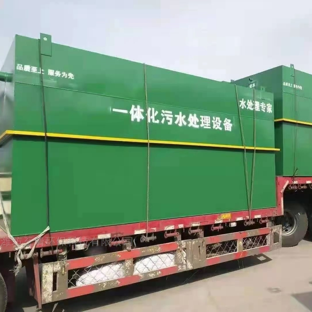 AO工艺一体化污水处理设备