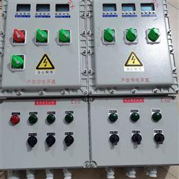 BJX消防双电源防爆配电箱
