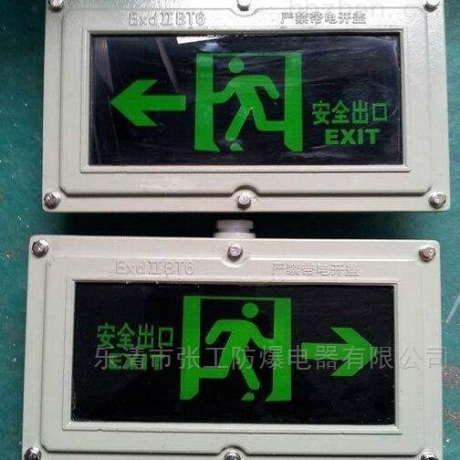 BYY防爆标志灯