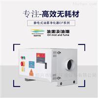 EP-15e工业车间CNC数控车床用电子式油雾清洁器
