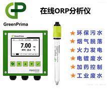 英国GreenPrima_在线ORP计