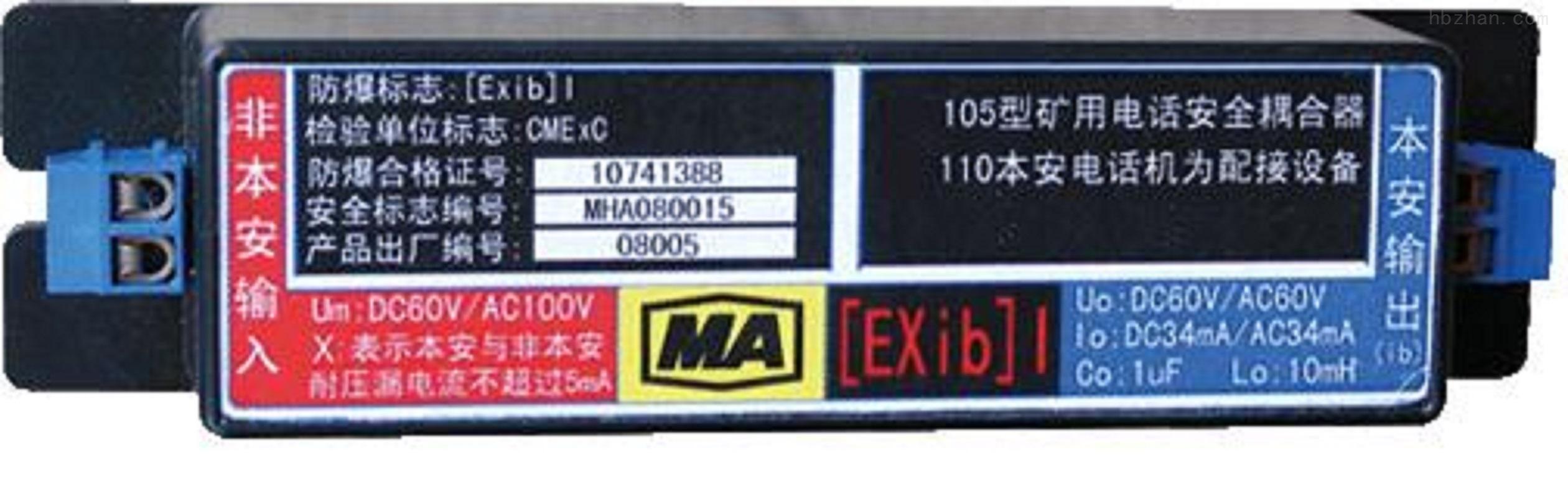 矿用电话安全耦合器BCT-105