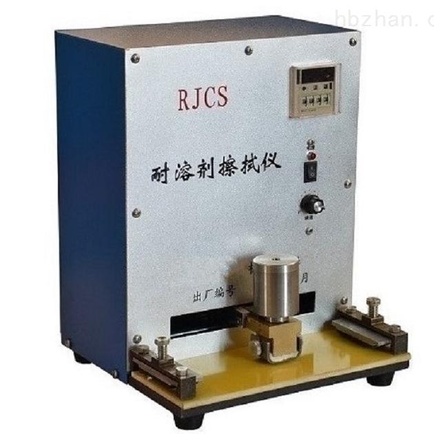 耐溶剂擦拭仪JYC-RJCS