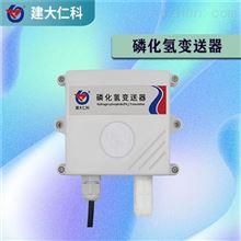 RS-PH3-*建大仁科磷化氢变送器壁挂式气体传感器