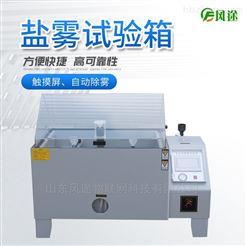 FT-YW160C盐雾腐蚀机价格
