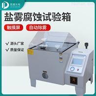 JD-YW160C复合盐雾试验箱