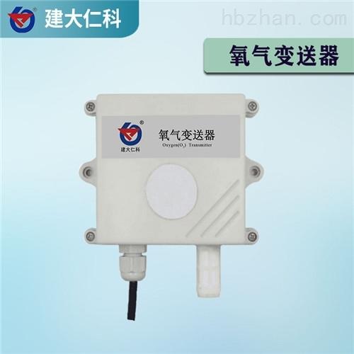 建大仁科氧气变送器密闭生活场所监测