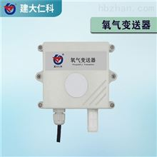 RS-O2-N01-2建大仁科氧气变送器密闭生活场所监测